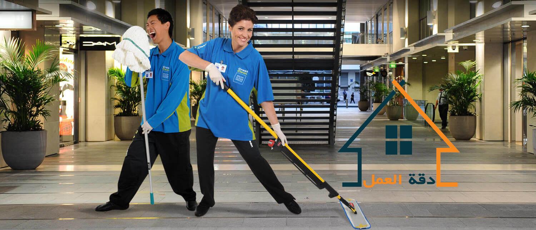 شركة نظافة عامة بالرياض